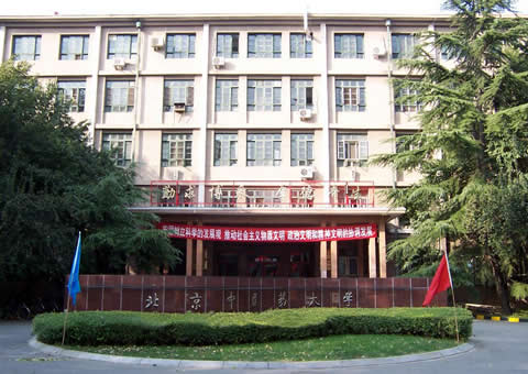 Image result for Beijing University of Chinese Medicine